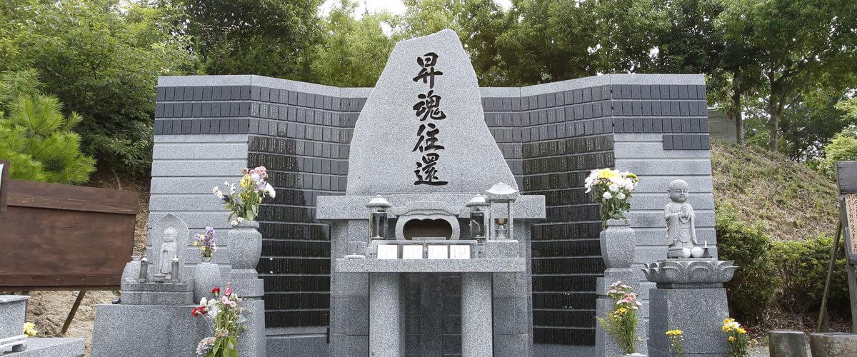 合同墓の写真