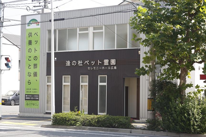 逢の杜ペット霊園セレモニーホール広島2