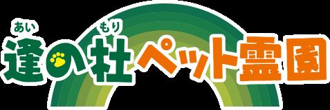 逢の杜ペット霊園 広島/呉/東広島