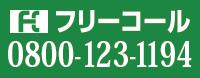 フリーコール 0800-123-1194